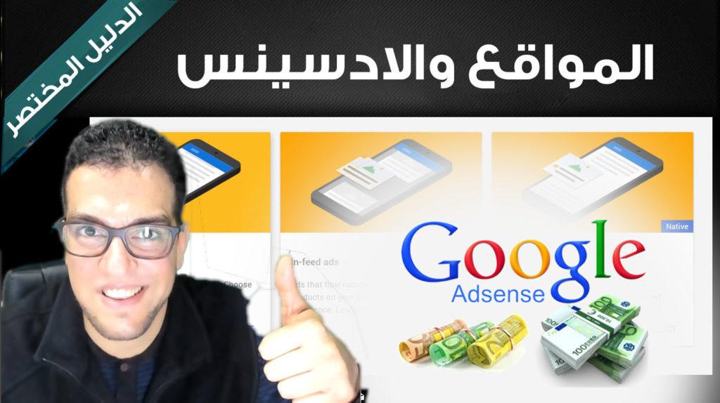 adsense-website-guide