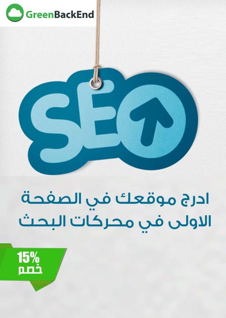 arabic-promo-banner