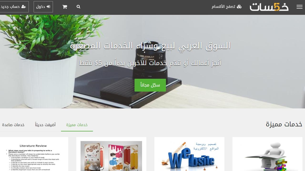 مواقع العمل من المنزل - افضل المواقع العربية التي توفر لك فرص العمل اون لاين