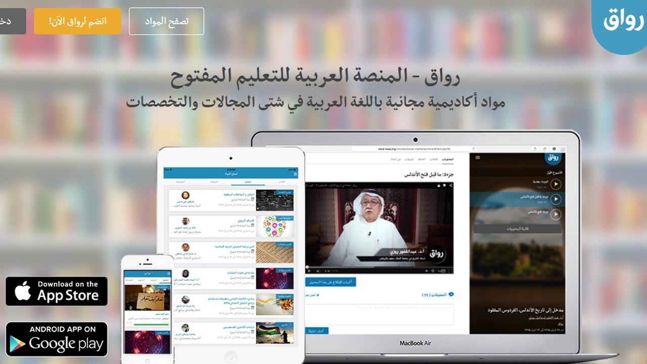أفضل مواقع عربية تقدم دورات اون لاين مجانا