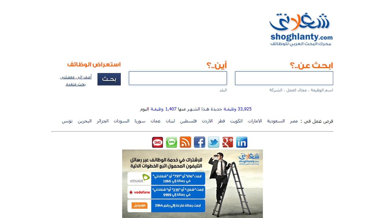 أفضل مواقع البحث عن الوظائف-أحصل على وظيفة بسهولة من خلال هذه المواقع
