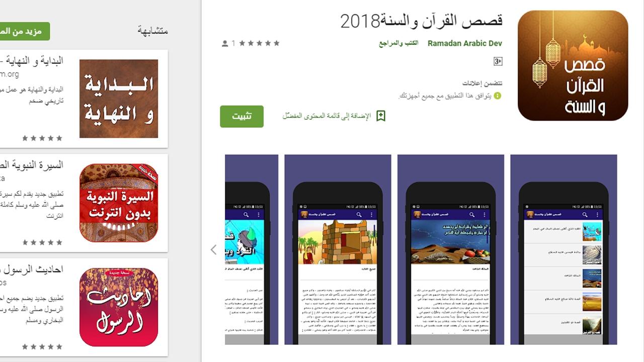 تطبيقات أسلامية للأندرويد رائعة لتعليم الأطفال 2018