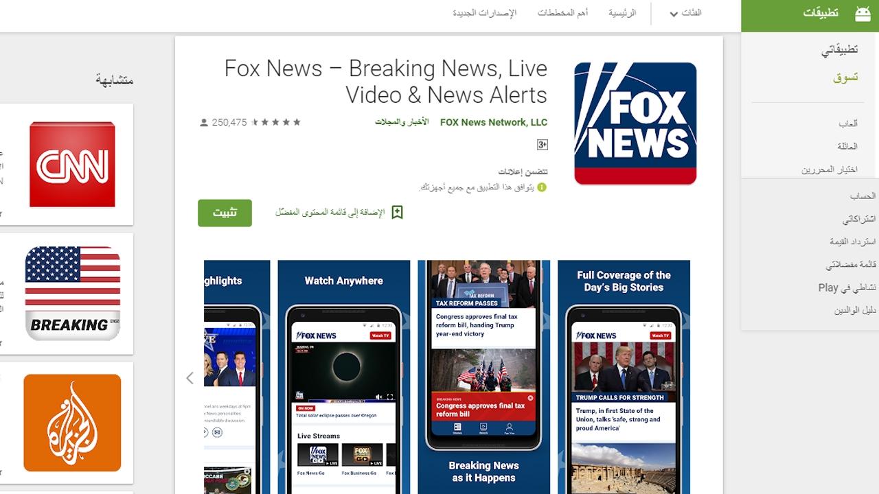 أفضل التطبيقات العالمية التي سوف تنقل أهم الأخبار لحظة بلحظة