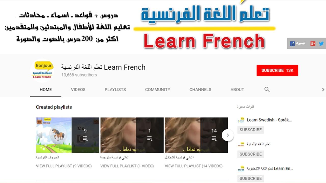أهم قنوات اليوتيوب لتعليم الفرنسية مجاناً بطريقة سهلة وسريعة