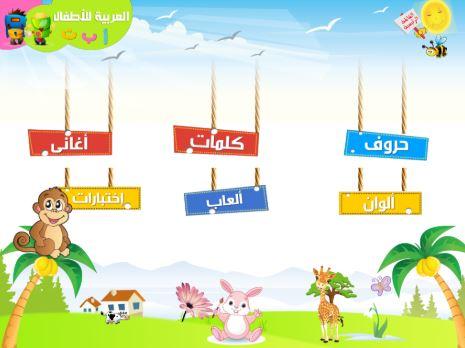 تحميل العاب تعليم اللغة الانجليزية للاطفال مجانا