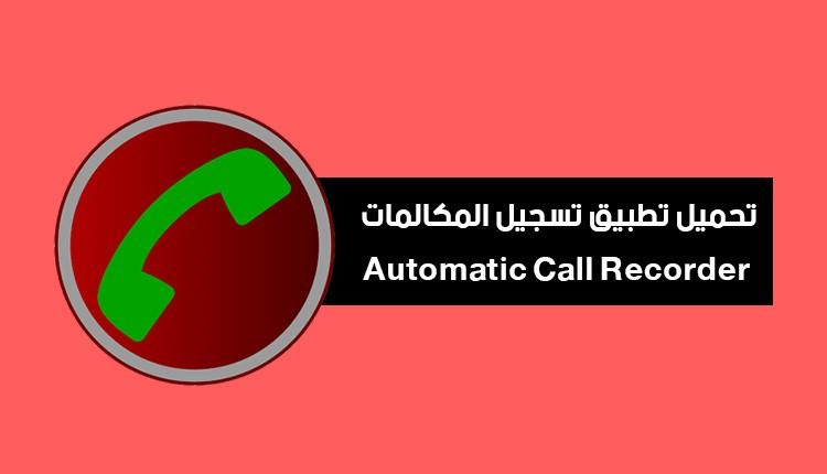 تطبيقات تسجيل المكالمات للأندرويد 2018