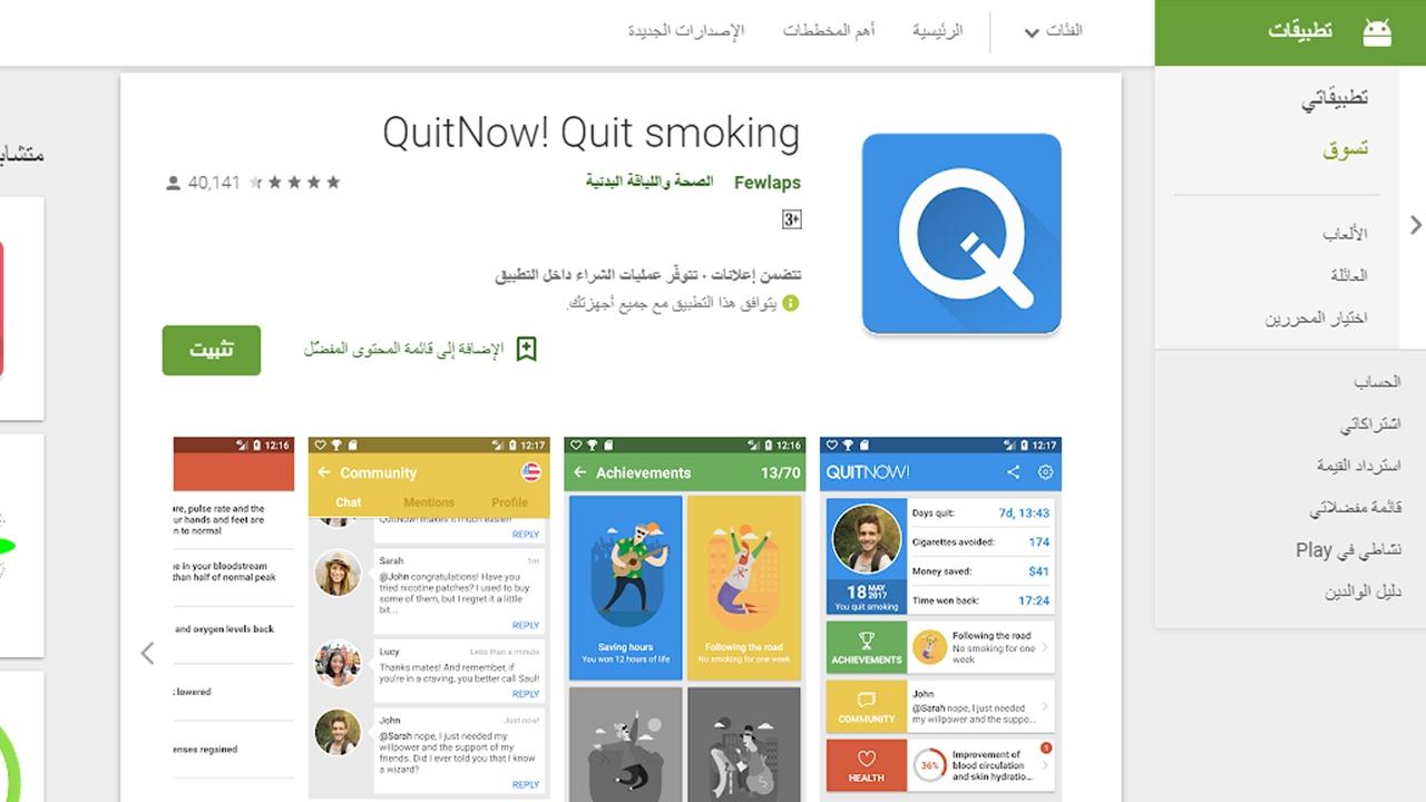 بشرى للمدخنين تطبيق QuitNow للمساعدة على الإقلاع عن التدخين