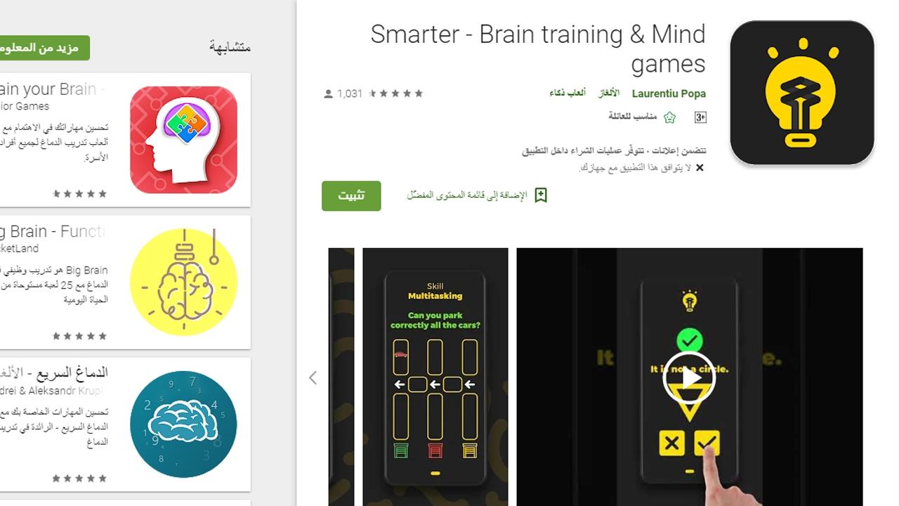 تطبيقات أندرويد جديدة لتنمية الذكاء وتنشيط الذاكرة